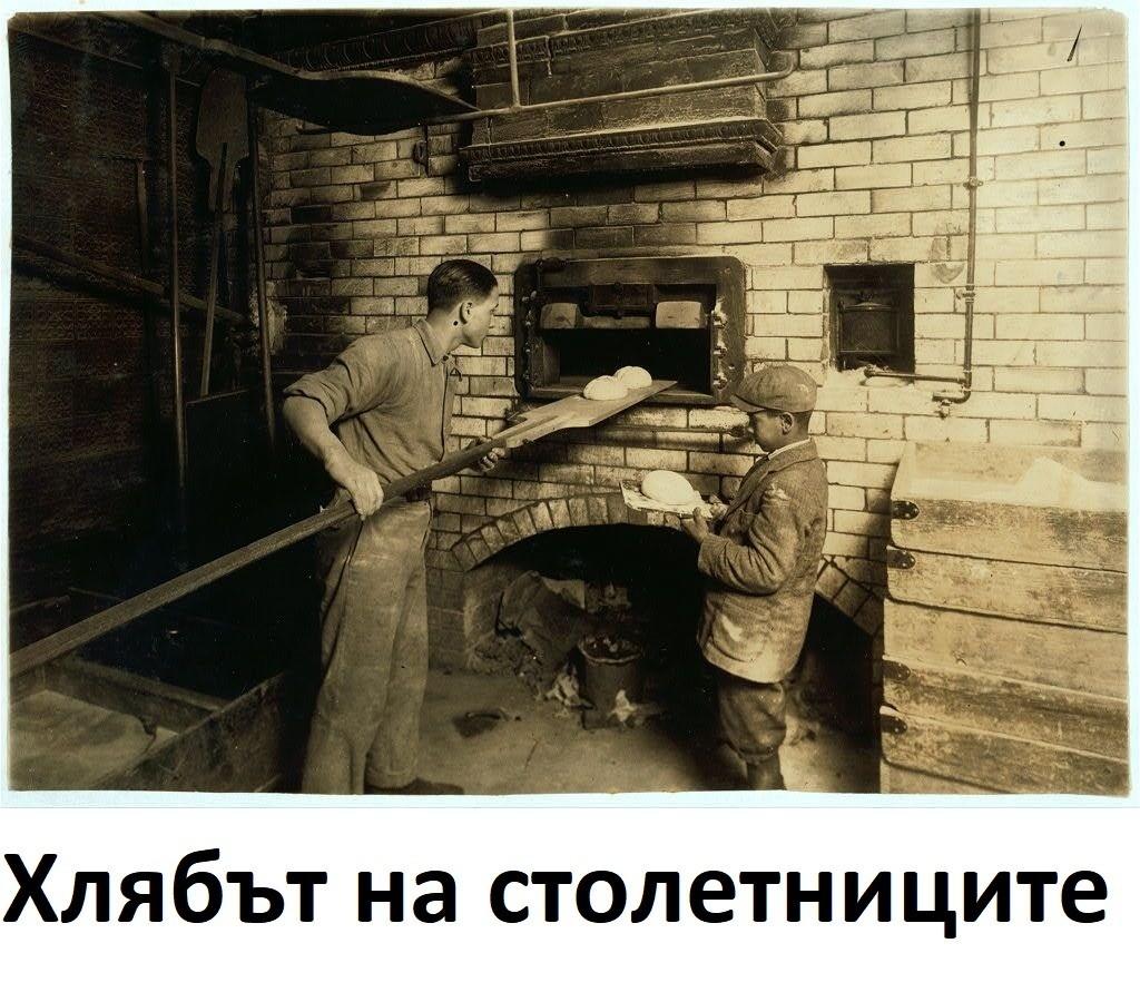 Истинският - хлябът на столетниците