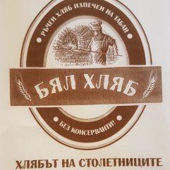 Истински Ръчен Бял Хляб 650гр