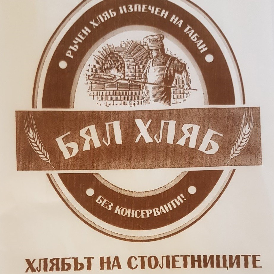 Ръчен Бял Хляб на табан 380гр